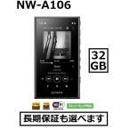 即納 ソニー ウォークマン A100シリーズ NW-A106 (B) ブラック 32GB