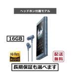 ソニー ウォークマン A50シリーズ NW-A55HN (L) ムーンリットブルー 16GB ヘッドホン付属 ハイレゾ音源対応