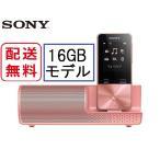 ソニー ウォークマン 本体 NW-S315K (PI) ライトピンク色 16GB スピーカー付属モデル