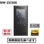 ソニー ウォークマン 本体 NW-ZX300 (B) ブラック色 64GB 高音質モデル