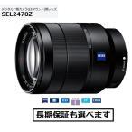 ソニー Vario-Tessar T* FE 24-70mm F4 ZA OSS SEL2470Z Eマウント用ズームレンズ