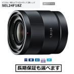 ソニー Sonnar T*E24mm F1.8 ZA SEL24F18ZA Eマウント用短焦点レンズ