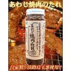 淡路島 特産 自家製ジャンボにんにく・たまねぎのワインの入った手造り あわじ焼肉のたれ 220ml 1本