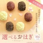 おはぎ 選べる 10個入り セット 送料無料 新潟県産最高級もち米 こがねもち 使用 ホワイトデーのお返しに
