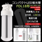 【LED電球 360度発光】2ツインコンパクトLED蛍光灯 FDL18形 LEDツイン蛍光灯 FDL18EX-L LED照明ランプ LED8W/18W型相当 コンパクト蛍光ランプ 18W形対応