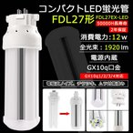【LED電球 360度発光】2ツインコンパクトLED蛍光灯 FDL27形 LEDツイン蛍光灯 FDL27EX-L LED照明ランプ LED12W/27W型相当 コンパクト蛍光ランプ 27W形対応