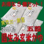 ◆淡路島國生み玄米がゆ 五穀 5個セット