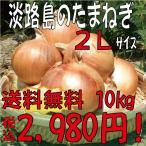 【メディアで話題!】淡路島玉ねぎ 2Lサイズ 10kg 【送料無料】リピーター続出!りぴたま♪
