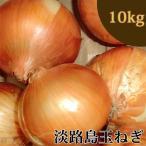 玉葱早食いチャンピオン推薦 淡路島 特産 玉ねぎ 10kg 大小混合 送料無料