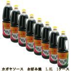 送料無料! 加賀屋醤油 お好み焼きソース 1.8Lペット 8本セット 1ケース