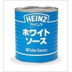 業務用 ハインツ ホワイトソース2号缶(9個まで同じ送料)ハインツ家庭用が品薄の状態なので 業務用がおすすめです。