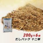 無塩 だしパック 十二単 じゅうにひとえ 10g×20袋入×6袋 無添加 ティーパック式 和風だし 出汁 マエカワテイスト 送料無料