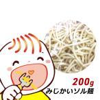 ホワイトソルガム みじかいソル麺 200g 無塩 ホワイトソルガム使用 グルテンフリー 小麦粉不使用 パスタ 乾麺 産地直送
