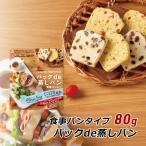 パックde蒸しパン 食事パンタイプ 80g ホワイトソルガム粉使用 グルテンフリー 小麦粉不使用 メール便 送料無料