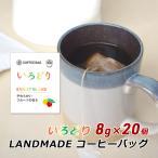 自家焙煎 スペシャルティコーヒー コーヒーバッグ いろどり 8g×20袋 コーヒーバック 珈琲 神戸 LANDMADE 産地直送 産直 ゆうパケット 送料無料