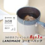 自家焙煎 スペシャルティコーヒー コーヒーバッグ 365日 カフェインレス 8g×1袋 珈琲 神戸 LANDMADE 産地直送 産直 ゆうパケット 送料無料 ポイント