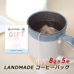 自家焙煎 スペシャルティコーヒー コーヒーバッグ GIFT ギフト 内祝い 御歳暮 8g×5袋 コーヒーバック 珈琲 神戸 LANDMADE ゆうパケット 送料無料