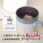 自家焙煎 スペシャルティコーヒー 5種類から選べるコーヒーバッグ 8g×20袋 珈琲 神戸 LANDMADE 産地直送 産直 ゆうパケット 送料無料