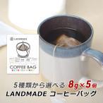 自家焙煎 スペシャルティコーヒー 5種類から選べるコーヒーバッグ 8g×5袋 珈琲 神戸 LANDMADE 産地直送 産直 ゆうパケット 送料無料