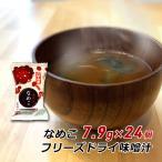 フリーズドライ 味噌汁 なめこ 7.9g×24袋 みそ汁 赤だし 即席 インスタント 非常食 六甲味噌 六甲みそ 産地直送 送料無料
