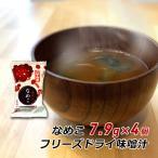フリーズドライ 味噌汁 なめこ 7.9g×4袋 みそ汁 赤だし 即席 インスタント 非常食 六甲味噌 六甲みそ 産地直送 メール便 送料無料 ポイント消化