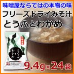 フリーズドライ 味噌汁 とうふとわかめ 9.4g×24袋 みそ汁 合わせみそ 豆腐 ワカメ 即席 インスタント 非常食 六甲味噌 六甲みそ 送料無料