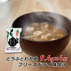 フリーズドライ 味噌汁 とうふとわかめ 9.4g×4袋 みそ汁 合わせみそ 豆腐 ワカメ 即席 インスタント 非常食 六甲味噌 六甲みそ メール便 送料無料 ポイント消化