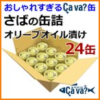 サバ缶 岩手県産 さば缶詰 オリーブオイル漬け 170g×24缶 ケース販売 箱買い まとめ買い サヴァ缶 Cava缶 国産 鯖缶 送料無料 非常食