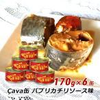 サバ缶 さば缶詰 パプリカチリソース味 170g×6缶 サヴァ缶 Cava缶 国産 鯖缶 バーベキュー食材 送料無料 ギフト 内祝い