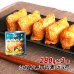 いなり寿司の素缶詰 #5号 280g×3缶 味付き油揚げ きつね揚げ 讃岐 お取り寄せ 産地直送 ご当地グルメ ギフト 内祝い 送料無料