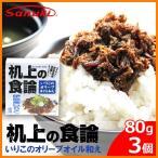 机上の食論 いりこのオリーブオイル和え 80g×3個 香川県伊吹産いりこ使用 お取り寄せ ご当...