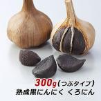 黒にんにく 無添加 くろにん 300g つぶタイプ 約70粒 香川県産 熟成 発酵 お取り寄せ ご当地グルメ 産地直送