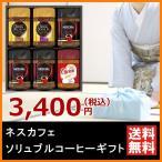 ネスレ ネスカフェ レギュラーソリュブルコーヒーギフト インスタントコーヒー 贈答用 ギフト 送料無料 N30-XO