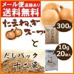 淡路島たまねぎスープ 300gと だしパック 十二単 10g×20袋入 送料無料 無添加 無塩 ポイント消化