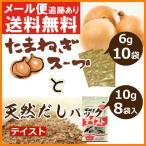 淡路島たまねぎスープ 6g×10袋と天然 だしパック テイスト 10g×8袋入 送料無料 無添加 無塩 ポイント消化