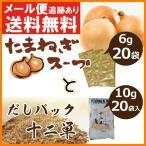 淡路島たまねぎスープ 6g×20袋と だしパック 十二単 10g×20袋入 送料無料 無添加 無塩 ポイント消化