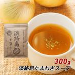 淡路島たまねぎスープ 300g 約50杯分 玉ねぎスープ 玉葱スープ タマネギスープ オニオンスープ メール便 送料無料
