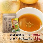 淡路島たまねぎスープ 300gとフライドオニオン 23g 玉ねぎスープ 玉葱スープ 今井ファーム メール便 送料無料