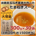 淡路島たまねぎスープ 300g×30袋 ケース販売 箱買い まとめ買い 玉ねぎスープ 玉葱スープ 今井ファーム オニオンスープ 送料無料