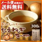 玉ねぎスープ 300g 約50杯分 たまねぎスープ 玉葱スープ オニオンスープ 淡路島 ご当地グルメ お取り寄せ メール便 送料無料