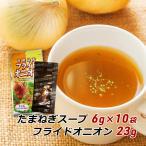 淡路島たまねぎスープ 6g×10袋入とフライドオニオン 23g 玉ねぎスープ 玉葱スープ タマネギスープ メール便 送料無料