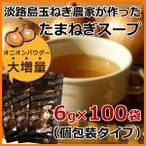 淡路島たまねぎスープ 6g×100袋 玉ねぎスープ 玉葱スープ タマネギスープ オニオンスープ メール便 送料無料