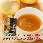 淡路島たまねぎスープ 6g×30袋入とフライドオニオン 23g×3袋入 玉ねぎスープ 玉葱スープ 今井ファーム メール便 送料無料