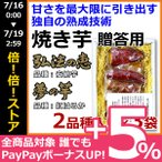焼き芋 贈答用 2品種入り×3袋 安納芋 紅はるか 弘法の恵 夢の芋 さんわ農夢 香川県 産地直送 さつまいも サツマイモ 蜜芋 みつ芋 熟成芋 ギフト 送料込