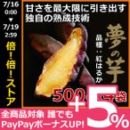 さつまいも 紅はるか 夢の芋 500g 袋詰め×4袋 (2kg) さんわ農夢 香川県 産地直送 サツマイモ 蜜芋 みつ芋 生芋 熟成芋 送料込 ネプリーグ