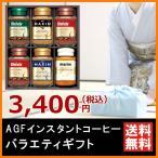 AGFインスタントコーヒー バラエティギフト インスタントコーヒー 贈答用 ギフト 送料無料 YDA-30A