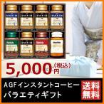 AGFインスタントコーヒー バラエティギフト インスタントコーヒー 贈答用 ギフト 送料無料 YDA-50A