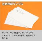 名刺印刷 用紙サンプル 5枚セット