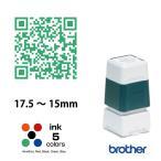 QRコード スタンプ 2020 オーダー 作成 (17.5〜15mm)ブラザー2020タイプ brother / オーダーメイド品 インク内蔵型浸透印(シャチハタタイプ)
