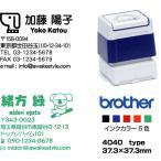 住所印 ロゴ イラスト入り ブラザー 4040タイプ 37.3×37.3mm インク内蔵浸透印 スタンプ台不要 連続捺印可能 スタンプ オーダー 作成